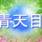 【ひよっこ】青天目(なばため)澄子の名字がめずらしい!何県に多い?苗字の由来は?